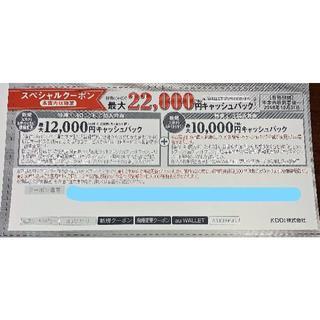 【番号通知+郵送】au 銀クーポン 22000円 キャッシュバック 2枚(その他)