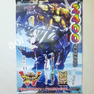 サンキョー(SANKYO)の(113) パチンコ店用 宣伝用ポスター 非売品 アクエリオンW(ポスター)