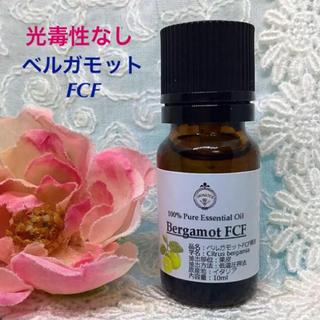 ⭐️ 光毒性なし ⭐️❤️ベルガモットFCF❤️上品質グレード精油❤️(エッセンシャルオイル(精油))