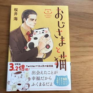 おじさまと猫 1巻(その他)