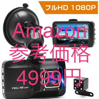 ドライブレコーダー 前後カメラ 170度高画質広視野角 1080P(車内アクセサリ)