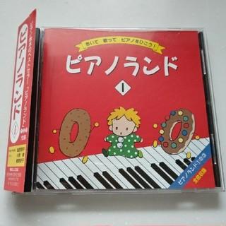 新品同様 ピアノランド ① ② ③ cd 1 帯付き (クラシック)