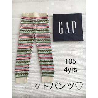 ベビーギャップ(babyGAP)の新品▪️babyGAP フェアアイル柄 ニットパンツ♡105(パンツ/スパッツ)