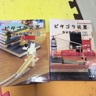ショウガクカン(小学館)のピタゴラスイッチ♡ピタゴラ装置 DVDブック 2と3セット♡(キッズ/ファミリー)