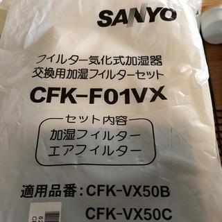 サンヨー(SANYO)のサンヨー 加湿機用交換フィルター(加湿器/除湿機)