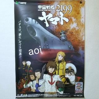 Sammy - (117) 新品 パチンコ店用 宣伝用ポスター 非売品 宇宙戦艦ヤマト
