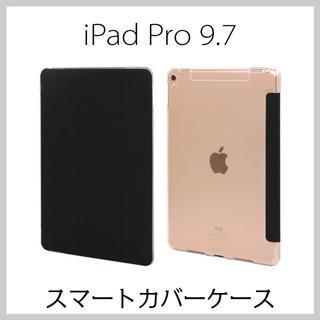 iPad Pro 9.7 スマートカバー レザーケース(iPadケース)