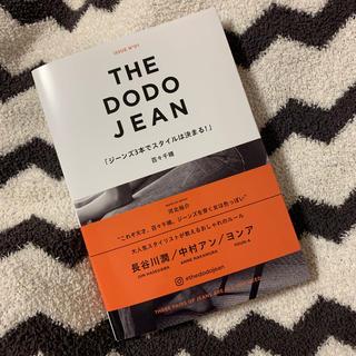 THE DODO JEAN(その他)