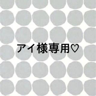 アイ様専用♡(クレンジング / メイク落とし)