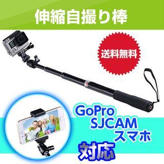 送料無料  アクションカメラ スマートフォン 対応 4Way自撮り棒 自由伸縮(自撮り棒)