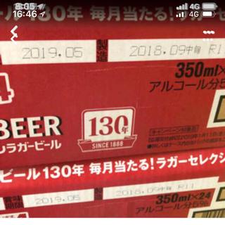 ラガービール350ml2ケース(ビール)