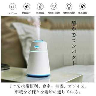 アロマディフューザー 風邪予防 加湿器 空気清浄機 卓上 車用(加湿器/除湿機)