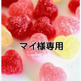 マイ様専用(インスタント食品)