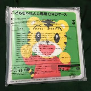 新品未使用 こどもチャレンジ専用DVDケース(CD/DVD収納)