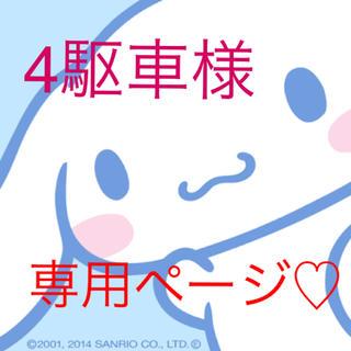 キャンメイク(CANMAKE)の4駆車様 専用ページ♡(フェイスカラー)