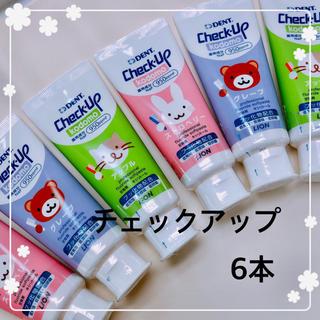 チェックアップ6本*.☆(歯磨き粉)