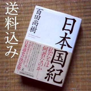 ゲントウシャ(幻冬舎)の日本国紀 百田尚樹(人文/社会)