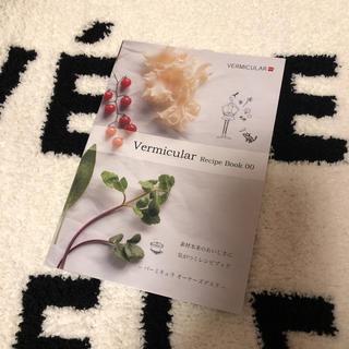 バーミキュラ(Vermicular)のVermicular  Recipe Book 00新品未使用品(鍋/フライパン)