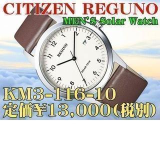 シチズン(CITIZEN)のシチズン レグノ 男 ソーラー KM3-116-10 定価¥13,000-税別(腕時計(アナログ))