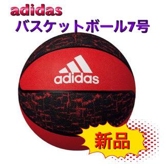アディダス(adidas)のadidas  アディダス バスケットボール7号 ゴムボール(バスケットボール)