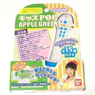 カラオケランキンパーティ キッズPOP アップルグリーン(家庭用ゲームソフト)