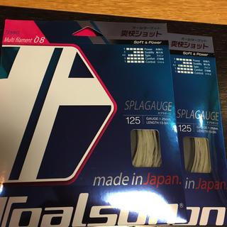 トアルソン(TOALSON)のTOALSON スプラゲージ125  2張り(その他)