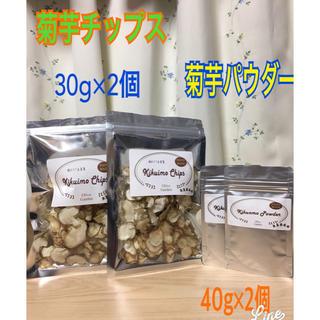 菊芋 菊芋チップス 菊芋パウダー 各2個 キクイモ 匿名配送(野菜)