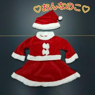 mi様専用♡超可愛い♡サンタ子供用コスチューム♡女の子120サイズ(その他)