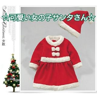 mii.様専用♡超可愛い♡サンタ子供用コスチューム♡女の子90サイズ(その他)