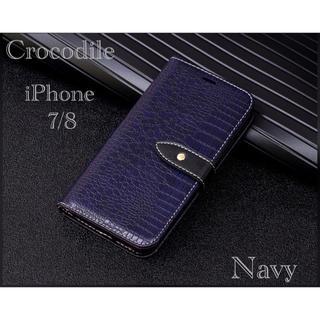 iPhone7/8 クロコダイル オシャレ 手帳型ケース 液晶フィルム ネイビー(iPhoneケース)