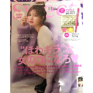 フルラ(Furla)のsweet 11月号 雑誌 付録あり(ファッション)