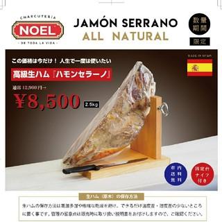 【高級】ハモンセラーノ 12ヶ月熟成(肉)