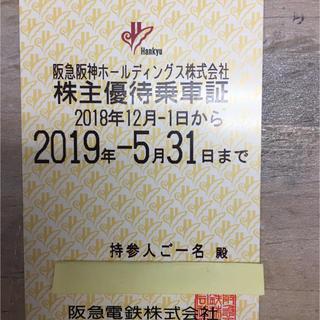 阪急電鉄株主優待乗車証