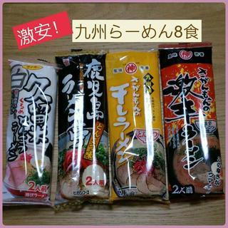 九州ラーメン 8食(インスタント食品)