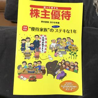 株主優待 2019年度版(参考書)