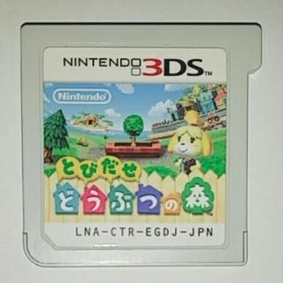 ニンテンドー3DS - とびだせどうぶつの森 Nintendo3DS