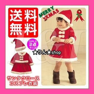 90サイズ【素材もこもこ♪】サンタ コスプレ 子供 ベビーサンタ 女の子(ジャケット/コート)