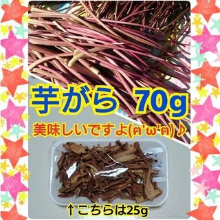 【山梨県産】芋がら(干しずいき)  カット済み(野菜)