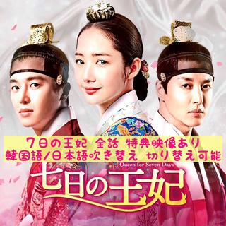 韓国ドラマ 七日の王妃 全話 DVD(TVドラマ)