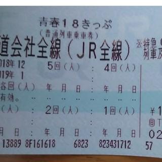 mmir様専用青春18切符 20日迄取置