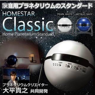 SEGA - 家庭用 プラネタリウム HOMESTAR Classic