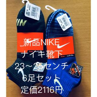 ナイキ(NIKE)の新品 NIKE ナイキ 靴下 23~25センチ 6足セット 定価2116円(靴下/タイツ)