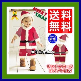 ★90サイズ★【素材もこもこ】サンタ コスプレ 子供 ベビーサンタ 男の子(ジャケット/コート)