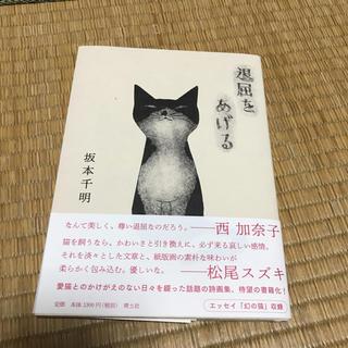 退屈をあげる 中古 坂本千明 松尾スズキ 西加奈子(その他)