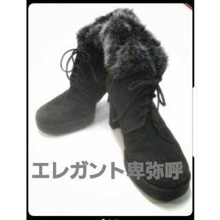 エレガンスヒミコ(elegance卑弥呼)のエレガンスヒミコ ショートブーツ23 レディース フェイクファー スエード(ブーツ)