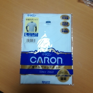 キャロン(CARON)の半袖丸首シャツ 二枚セット 新品未開封(その他)