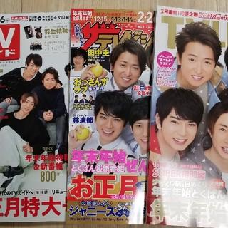 King&Prince テレビ紙 切り抜き(アート/エンタメ/ホビー)