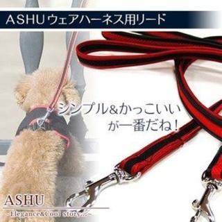 ASHU お散歩グッズ ウエアハーネス用 犬用リード (その他)