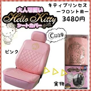 シートカバー ♡キティプリンセス バケットタイプ ピンク 軽普通車用  (車内アクセサリ)