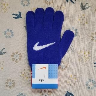 ナイキ(NIKE)のナイキ手袋 ★新品★(手袋)